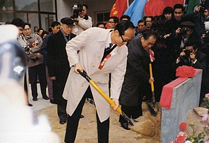 Shantou University - STU foundation stone laying ceremony held in 1984