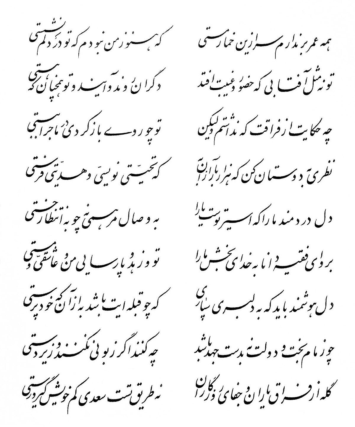 File:Saadi nastaliq falsafi jpg - Wikimedia Commons