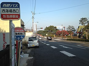Saikaibashi-Nishiguchi Bus Stop on south end of Saikaibashi Bridge.JPG