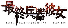 Saishuu-Heiki Kanojo 220px-Saikano_logo