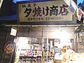 Shin-Yokohama Raumen Museum DSCN4031.jpg
