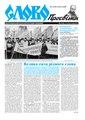 Slovo-46-2019.pdf