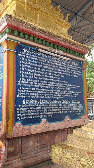 Lakshmi Narasimha Temple, Mangalagiri - Sri lakshmi Narasimha Swamy Temple - Diguva Sannidhi