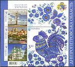 Stamp 2013 Ukrposhta (block No115).jpg