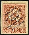 Stamp of Georgia - 1920 - Colnect 414500 - St George on horseback.jpeg