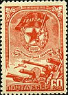 Stamp of USSR 0972.jpg