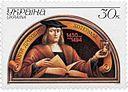 Stamp of Ukraine s343.jpg