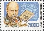 Stamp of Ukraine s75.jpg