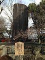 """Stele """"Kosetsuryounsho"""" in Inuyama Castle.jpg"""