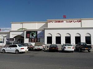 Cinema of Oman - Cinema in Sur
