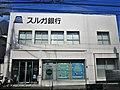 Suruga Bank Higashi-Rinkan branch.jpg