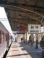 TRA PP at Hsinchu Station Platform 2 20021109.jpg