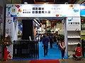 Taipei Int'l Photography & Media Equipment Exhibition entrance 20171014.jpg