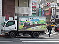 Takeda Pharmaceuticals Taiwan advertising on Fuso Canter 20141015.jpg