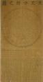 Tenmon Bunya no Zu by Shibukawa Shunkai in 1677.png