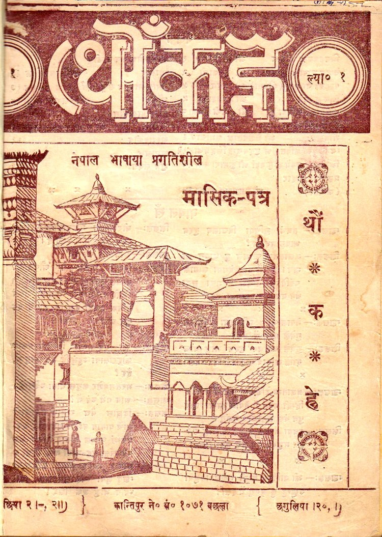 Thaunkanhe first issue cover