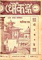 Thaunkanhe first issue cover.jpg