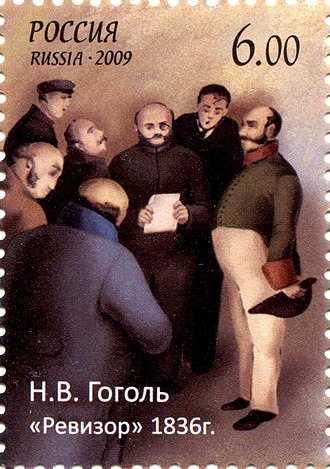 Moscow Art Theatre - A Russian Stamp depicting The Government Inspector, by Nikolai Gogol, which played at MAT