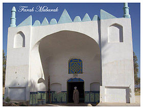 The Holy Tomb of Imam Mahdi AS at Farah,Afghanistan.jpg