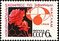 The Soviet Union 1968 CPA 3631 stamp (4th International Congress on Volatile Oils (April 1968, Tbilisi). Roses and Emblem).jpg