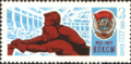 The Soviet Union 1968 CPA 3655 stamp (Young Workers, Dneprostroi Dam and Order of the Red Banner of Labour (Komsomol and Industry Constructions of First Five-Year Plans).png