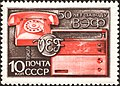 The Soviet Union 1969 CPA 3745 stamp (Telephone, Radio Set and Trademark).jpg
