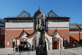 The State Tretyakov Gallery.jpg