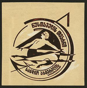 Sandro Akhmeteli - Logo of the Rustaveli Theater under Akhmeteli's directorship