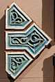 Tile from Uzbekistan, Louvre n02.jpg