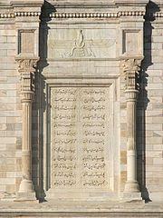 Tomb of Ferdowsi - Front facade