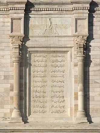 Jamshid - Ferdowsi Shahname