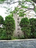 Tomb of Ruan Ji in Nanjing 01 2011-05.JPG