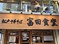 Tomita Ramen signage.jpg