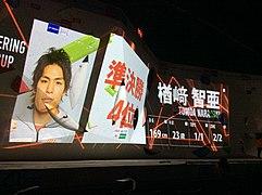 Tomoa Narasaki 200209a.jpg