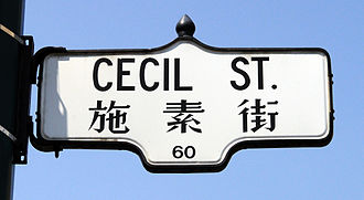 Street name sign - Bilingual street sign in Toronto, Canada (Chinese and English)