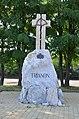 Trianoni emlékmű – 2012.jpg