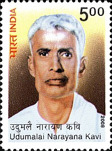 Udumalai Narayana Kavi 2008 stamp of India.jpg