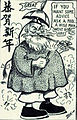 Umbrella Man Chinese cartoon John Hager 1910.JPG