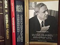 Հայաստանի Հանրապետություն (Սիմոն Վրացյանի գիրք) cover