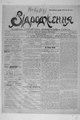 Vidrodzhennia 1918 084.pdf