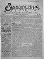 Vidrodzhennia 1918 119.pdf