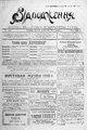 Vidrodzhennia 1918 170.pdf