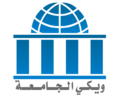 Wikiversity-logo-ar.png