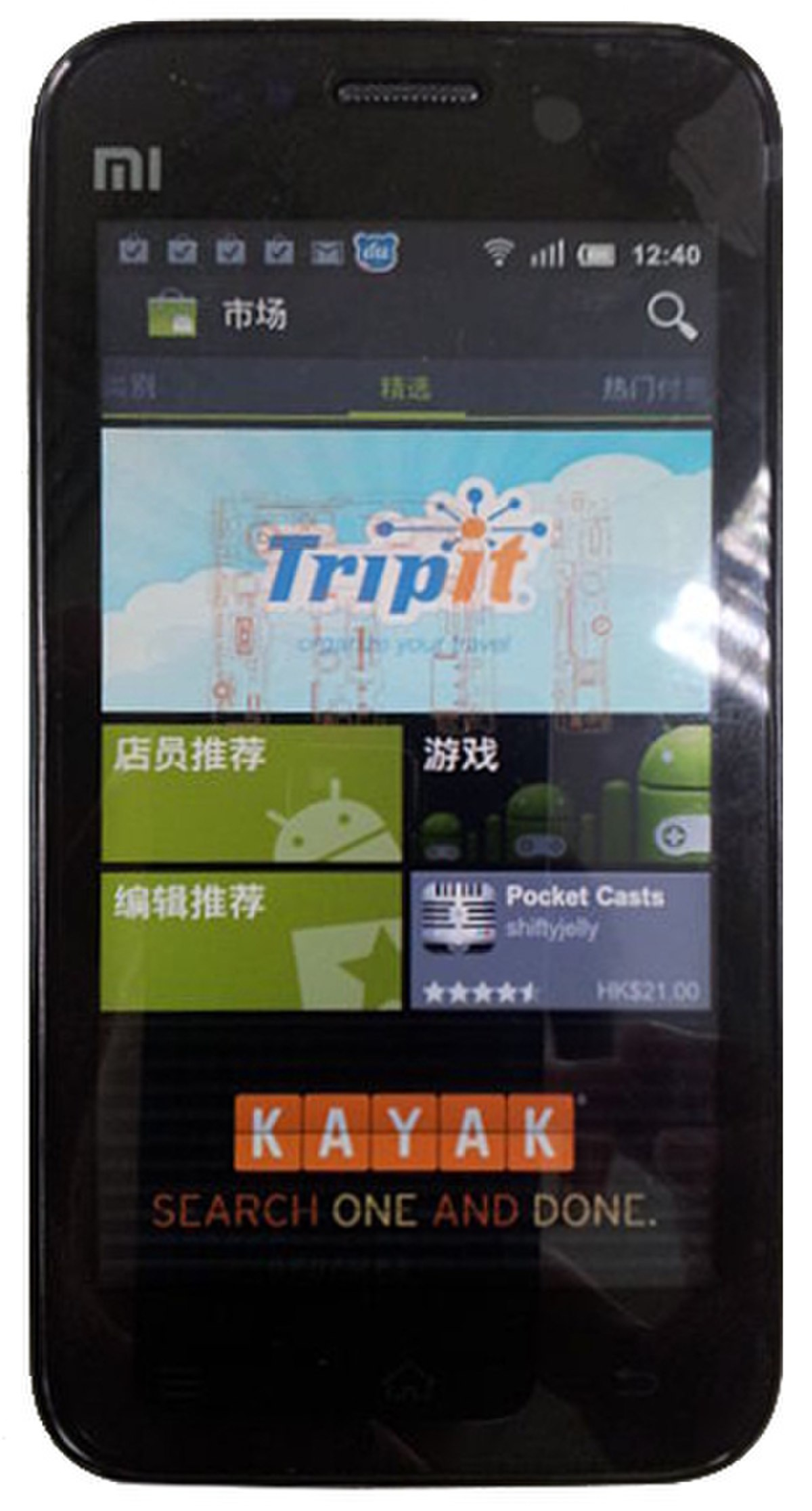 Xiaomi Mi 1 - Wikipedia