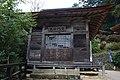 Yasugi Kiyomizu-dera bishamondo.jpg