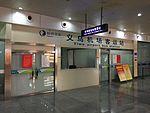 Yiwu Airport bus ticket office.JPG