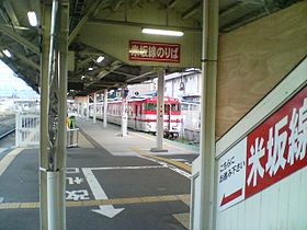 Image illustrative de l'article Gare de Yonezawa