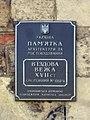 Zbarazh Ternopilska-castle tower-guard board.jpg