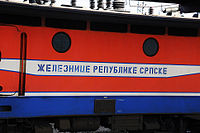 Zeljeznice Republike Srpske.jpg
