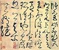 Zhang Xu - Grass style calligraphy (2).jpg